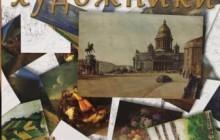 альбом русские художники1